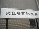 記念館看板