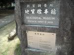 地質標本館入口