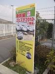 「新幹線フェスタ2012in熊本」看板