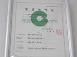 熊本総合車両所社員食堂営業許可証