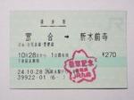 富合駅臨時発売所のきっぷ