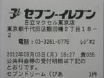 セブンイレブン日立マクセル東京店レシート