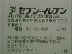 セブンイレブン北海道庁別館店レシート