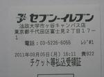 セブンイレブン法政大学市ヶ谷キャンパス店レシート