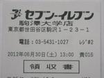 セブンイレブン駒澤大学店レシート