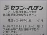 セブンイレブンAIM総務省第二庁舎店レシート