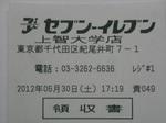 セブンイレブン上智大学店レシート