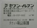 セブンイレブン東京工業大学大岡山キャンパス店レシート