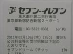 セブンイレブン東京都庁第二本庁舎店レシート