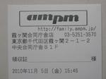 am/pm霞ヶ関合同庁舎店レシート