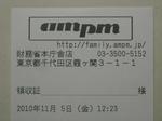 am/pm財務省本庁舎店レシート