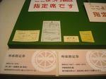 「BATADEN」特別展(その4)
