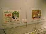 「BATADEN」特別展(その8)