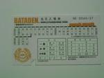 「BATADEN」特別展入場券