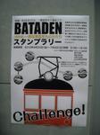 「BATADEN」スタンプラリーポスター