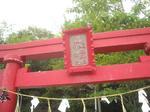 弁天山の鳥居(厳島神社)