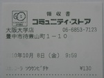 コミュニティストア大阪大学店レシート