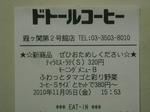 ドトールコーヒー霞ヶ関第2号館店レシート