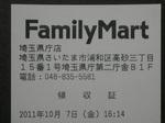 ファミリーマート埼玉県庁店レシート