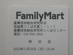 ファミリーマート産業技術総合研究所店レシート