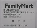 ファミリーマート霞ヶ関合同庁舎店レシート