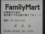 ファミリーマート財務省本庁舎店レシート