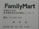 ファミリーマート早稲田大学店レシート