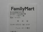 ファミリーマート東京高等裁判所内店レシート