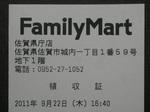 ファミリーマート佐賀県庁店レシート