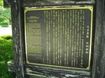 旧細川刑部邸(その2)