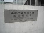 海洋開発研究機構横浜研究所(その1)