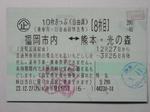 鹿児島本線在来線特急きっぷ(2011年3月11日熊本〜博多)