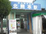 北熊本駅入口