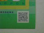 ハローキティ切手(80円)2次元バーコード