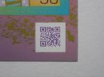 ハローキティ切手(50円)2次元バーコード