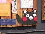 美容室のくまモン(その1)