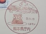 熊本県庁内郵便局風景印(くまモンと阿蘇)