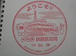 どーもくんとうさじい(釧路局)