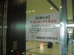 釧路空港展望所無料化のお知らせ