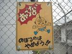 九電ぼうや(その4)