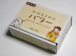 「九州生まれのバター」外箱