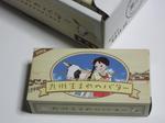 「九州生まれのバター」パッケージ(新バージョン)
