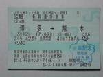 九州新幹線きっぷ(2011年3月12日博多〜熊本)
