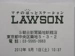 ローソンS朝日新聞築地新館店レシート