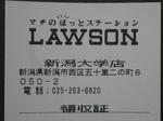 ローソン新潟大学店レシート