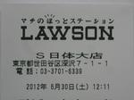 ローソンS日体大店レシート