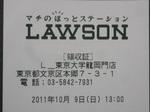 ローソンL東京大学龍岡門店レシート