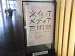 文化庁メディア芸術祭展示室入口