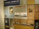 科学技術政策の歴史