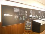 黒板ふうの展示パネル